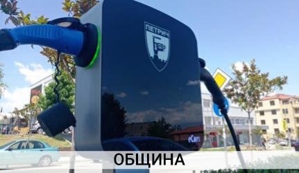 https://elektromobili.bg/wp-content/uploads/2019/11/zarqdna-stancia-obshtina-petrich-ecars-1-431x250.png